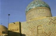 امامزاده اسماعیل، اصفهان