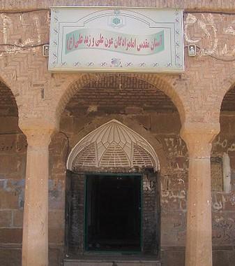 زیارتگاه عون ابن علی