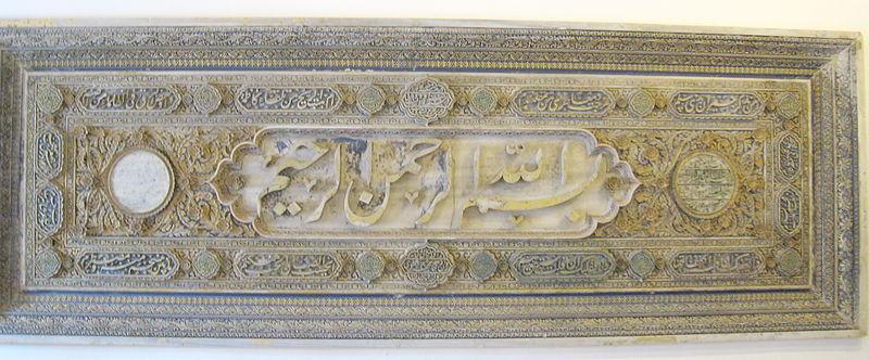 سنگ سه تنی بسم الله ، طبقه همکف موزه