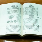 The handwriting of Canon of Medicine in the Tomb of Avicenna