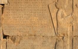 Inscription of Artaxerxes I