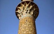 Sarban Minaret