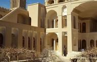 Aghazadeh House